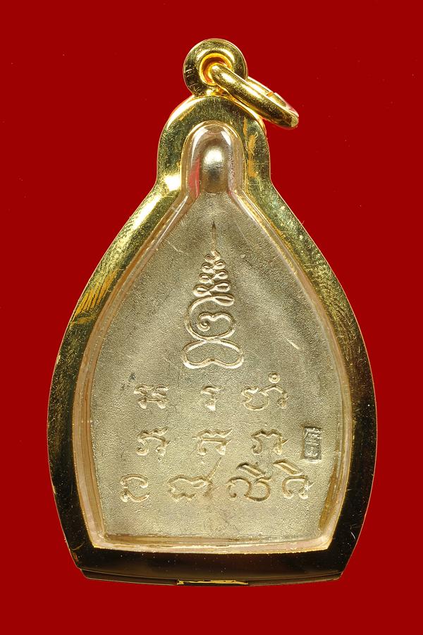 พระเครื่อง  เหรียญเจ้าสัว 2  เนื้อเงิน วัดกลางบางแก้ว จ.นครปฐม ปี 2535
