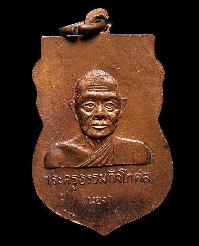 พระเครื่อง   เหรียญเสมาหัวโต รุ่นแรก อาจารย์นอง แชมป์งานกองทัพเรือล่าสุด 22 กันยายน 2556 และรองแชมป์ล่าสุดงานประกวดพระเครื่อง พระบูชา ไบเทคบางนา วันอาทิตย์ที่ 8 กันยายน 2556