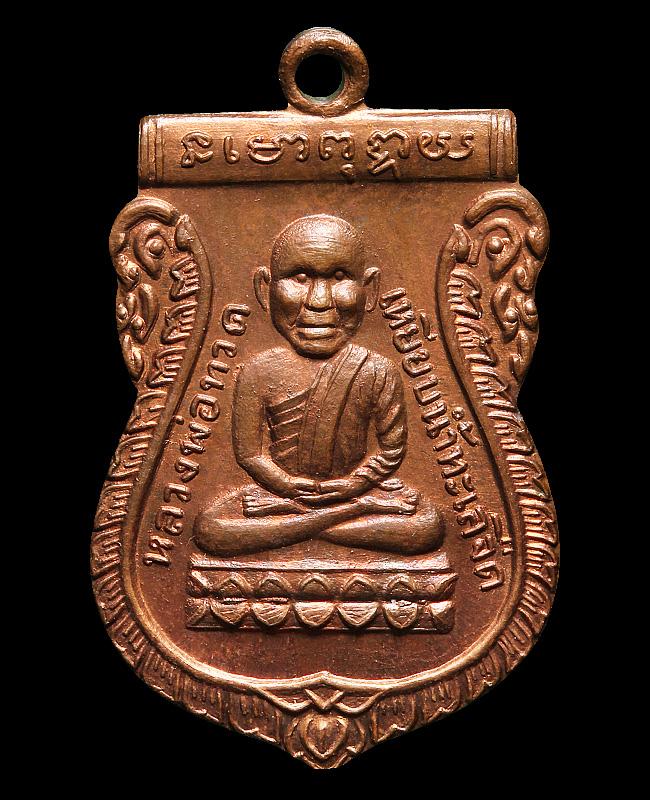 พระเครื่อง   เหรียญเสมาหัวโต รุ่นแรก อาจารย์นอง เนื้อทองแดง องค์ที่ ๒