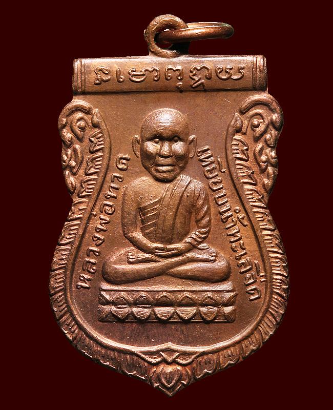 พระเครื่อง   เหรียญเสมาหัวโต รุ่นแรก อาจารย์นอง เนื้อทองแดง องค์ที่ ๓