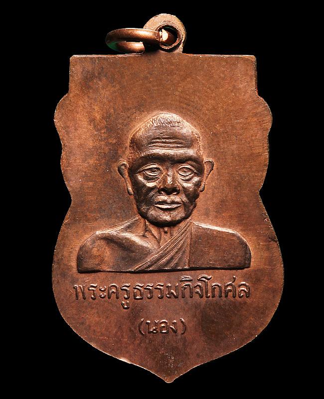 พระเครื่อง   เหรียญเสมาหัวโต รุ่นแรก อาจารย์นอง เนื้อทองแดง องค์ที่ ๔