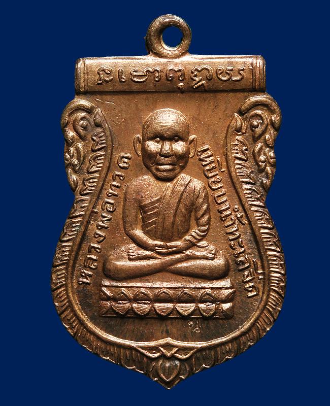 พระเครื่อง   เหรียญเสมาหัวโต รุ่นแรก อาจารย์นอง เนื้อนวะ