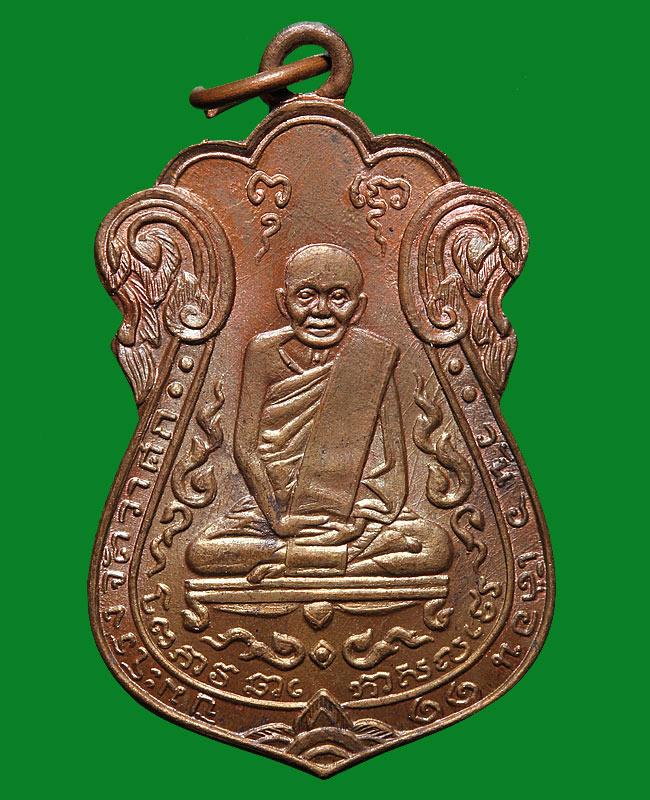 พระเครื่อง  เหรียญหลวงปู่เอี่ยม วัดหนัง ยันต์ห้า ปี 2515  องค์ที่ 6
