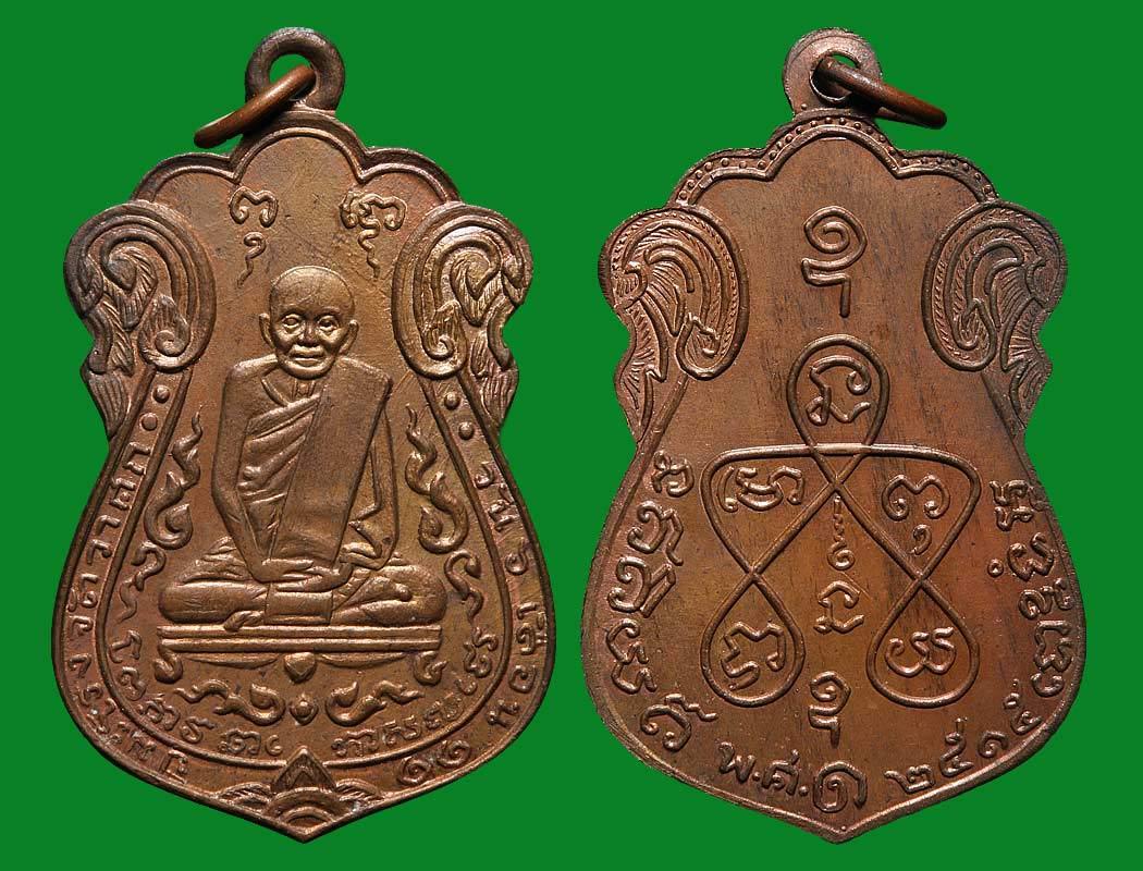 พระเครื่อง  เหรียญหลวงปู่เอี่ยม วัดหนัง ยันต์ห้า ปี 2515  องค์ที่ 9
