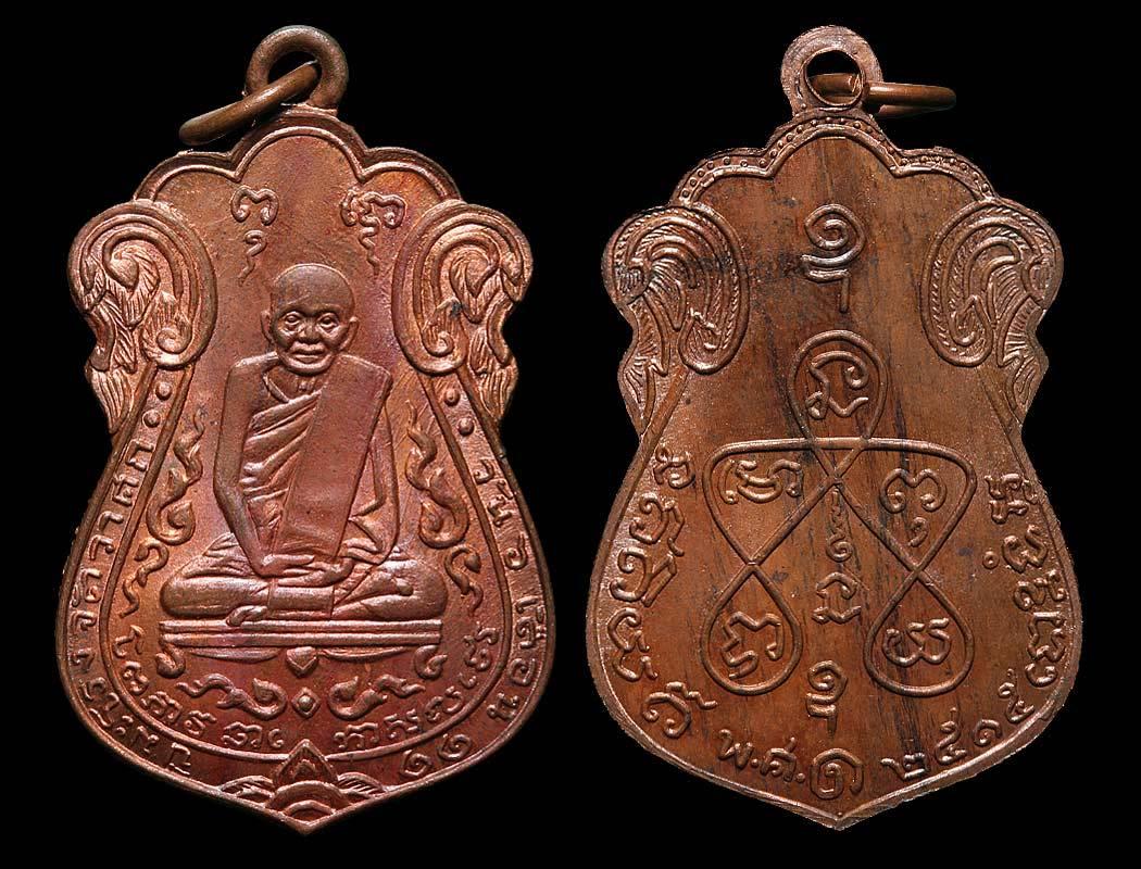พระเครื่อง  เหรียญหลวงปู่เอี่ยม วัดหนัง ยันต์ห้า ปี 2515  องค์ที่ 12