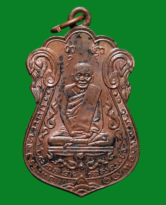 พระเครื่อง  เหรียญหลวงปู่เอี่ยม วัดหนัง ยันต์ห้า ปี 2515  องค์ที่ 15