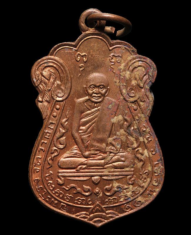 พระเครื่อง  เหรียญหลวงปู่เอี่ยม วัดหนัง ปี 2515  บล็อกนิยม องค์ที่ 1