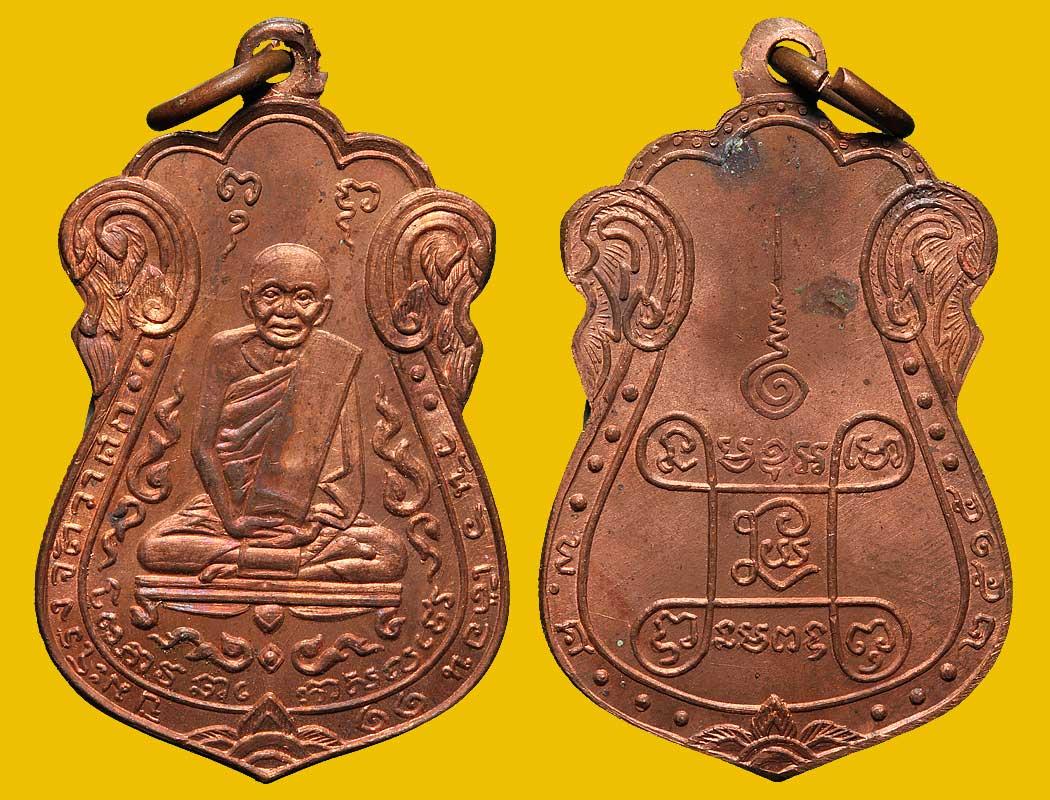พระเครื่อง  เหรียญหลวงปู่เอี่ยม วัดหนัง ปี 2515  บล็อกนิยม องค์ที่ 11