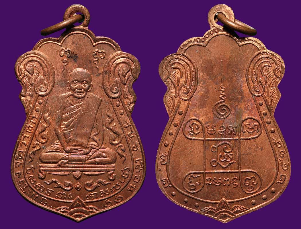 พระเครื่อง  เหรียญหลวงปู่เอี่ยม วัดหนัง ปี 2515  บล็อกนิยม องค์ที่ 13