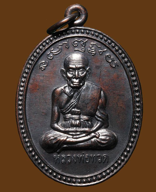 พระเครื่อง  เหรียญเลื่อนสมณศักดิ์ หลวงพ่อทวด  อาจารย์นอง องค์ที่ 9