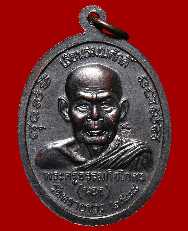พระเครื่อง  เหรียญเลื่อนสมณศักดิ์ หลวงพ่อทวด  อาจารย์นอง องค์ที่ 12
