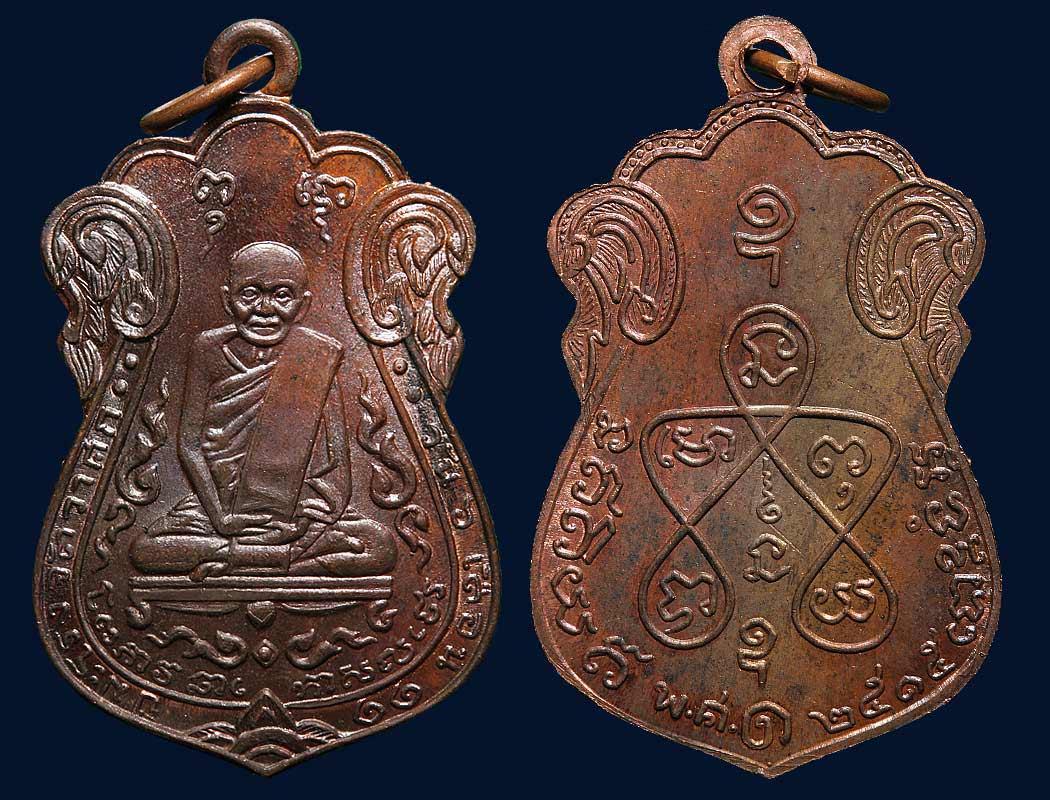 พระเครื่อง   เหรียญหลวงปู่เอี่ยม วัดหนัง ยันต์ห้า ปี 2515 องค์ที่ 17