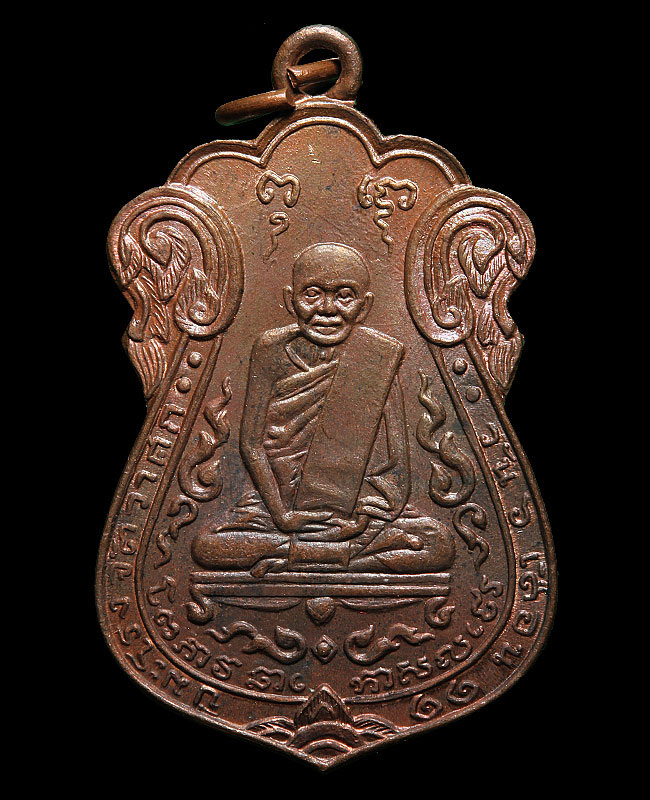 พระเครื่อง  เหรียญหลวงปู่เอี่ยม วัดหนัง ยันต์ห้า ปี 2515  องค์ที่ 20