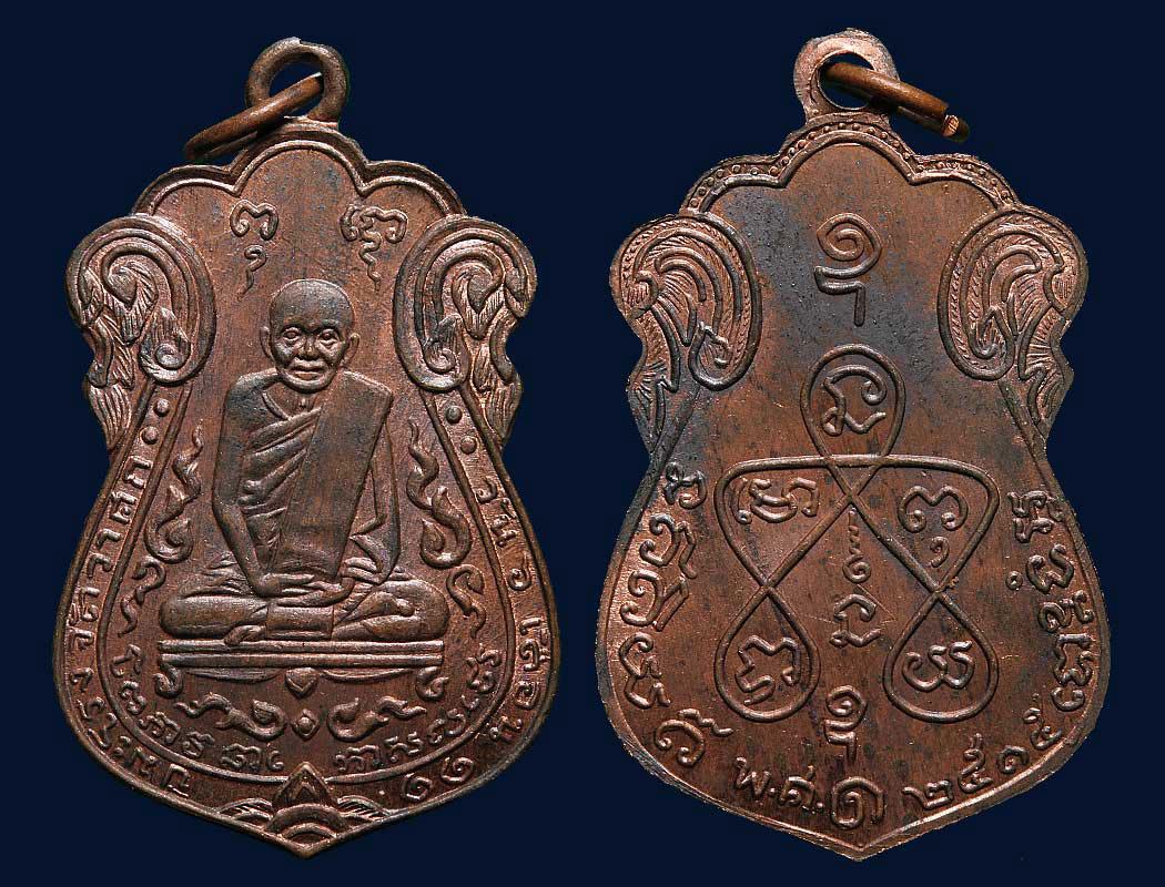 พระเครื่อง   เหรียญหลวงปู่เอี่ยม วัดหนัง ยันต์ห้า ปี 2515 องค์ที่ 21