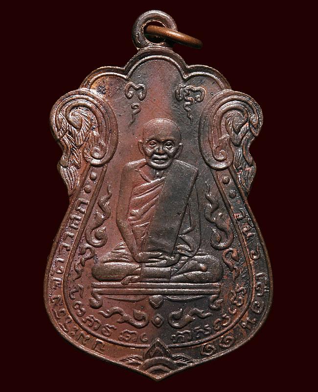 พระเครื่อง   เหรียญหลวงปู่เอี่ยม วัดหนัง ยันต์ห้า ปี 2515 องค์ที่ 22