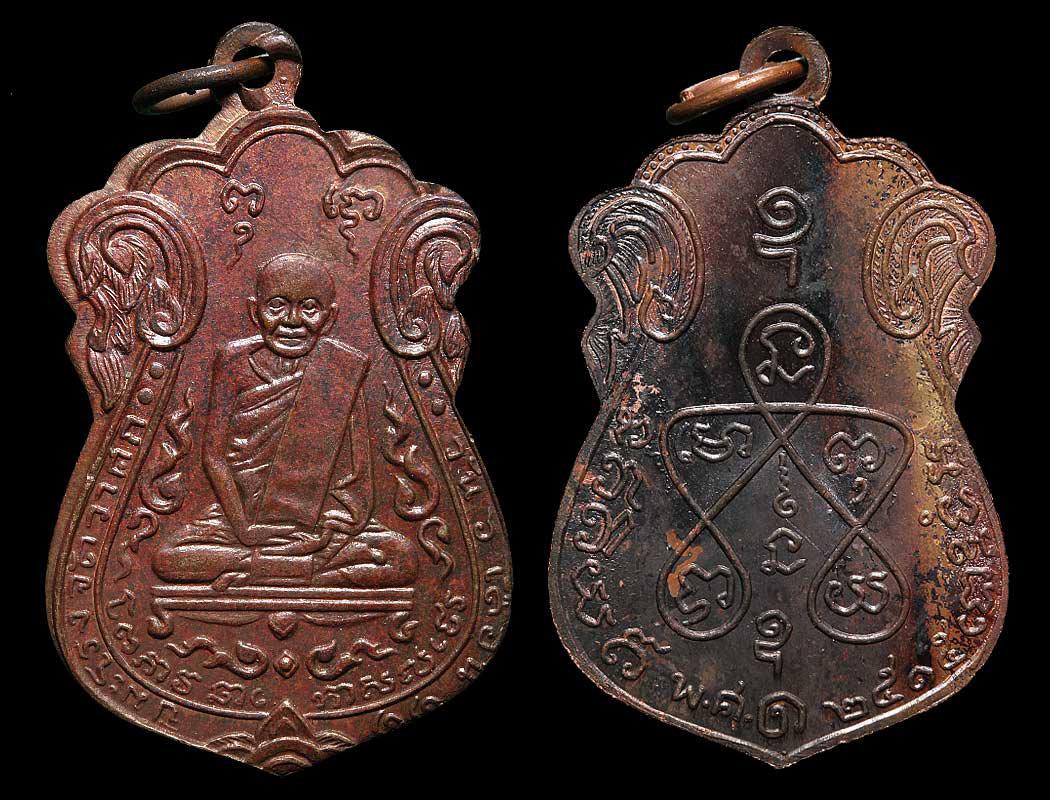 พระเครื่อง   เหรียญหลวงปู่เอี่ยม วัดหนัง ยันต์ห้า ปี 2515 องค์ที่ 23