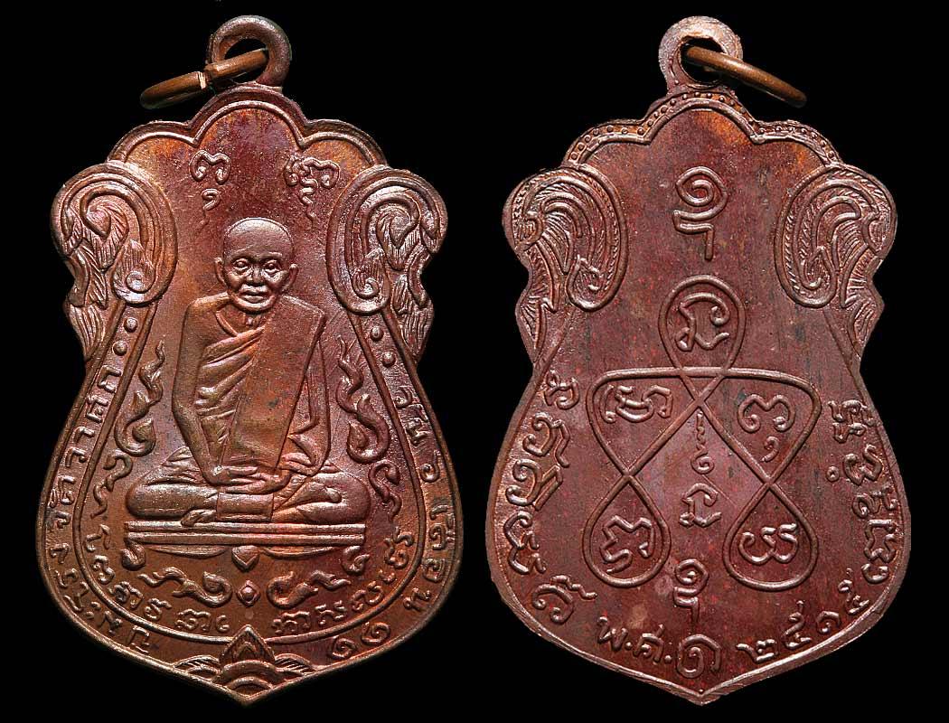 พระเครื่อง   เหรียญหลวงปู่เอี่ยม วัดหนัง ยันต์ห้า ปี 2515 องค์ที่ 26