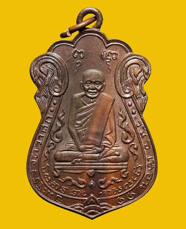 พระเครื่อง   เหรียญหลวงปู่เอี่ยม วัดหนัง ยันต์ห้า ปี 2515 องค์ที่ 27