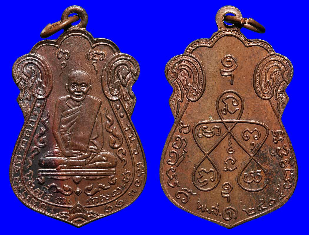 พระเครื่อง   เหรียญหลวงปู่เอี่ยม วัดหนัง ยันต์ห้า ปี 2515 องค์ที่ 29