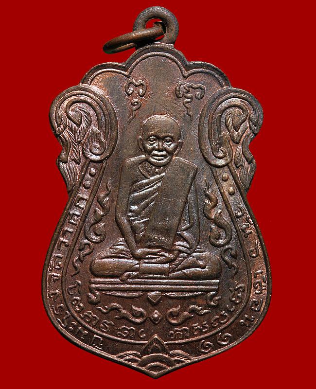พระเครื่อง   เหรียญหลวงปู่เอี่ยม วัดหนัง ยันต์ห้า ปี 2515 องค์ที่ 31