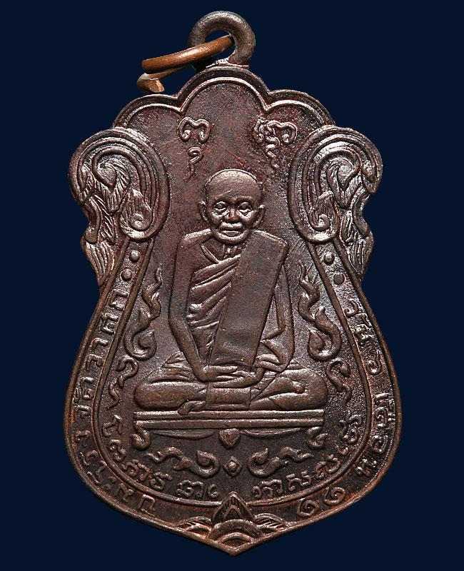 พระเครื่อง   เหรียญหลวงปู่เอี่ยม วัดหนัง ยันต์ห้า ปี 2515 องค์ที่ 32