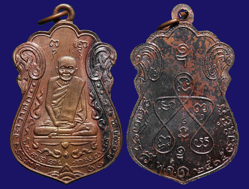 พระเครื่อง   เหรียญหลวงปู่เอี่ยม วัดหนัง ยันต์ห้า ปี 2515 องค์ที่ 38
