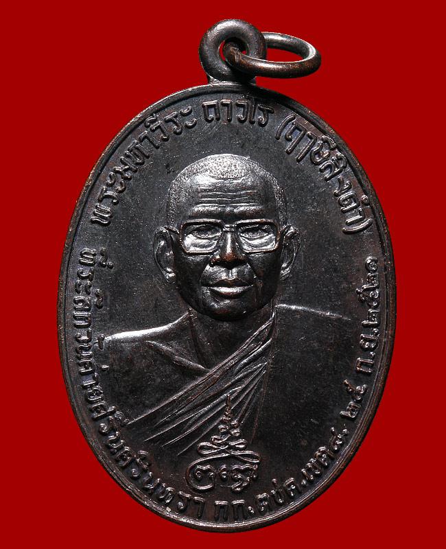 พระเครื่อง  เหรียญหลวงพ่อฤาษีลิงดำ ท้าวเวสสุวัณ (บล็อกแรก) องค์ทื่ ๑