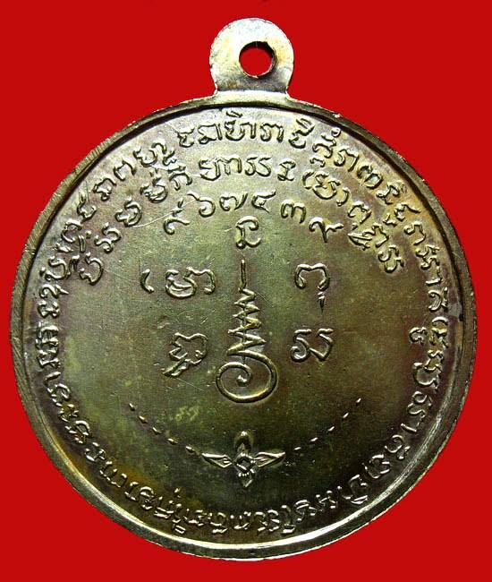 พระเครื่อง  เหรียญรุ่นแรกหลวงพ่อเชื้อ วัดใหม่บำเพ็ญบุญ