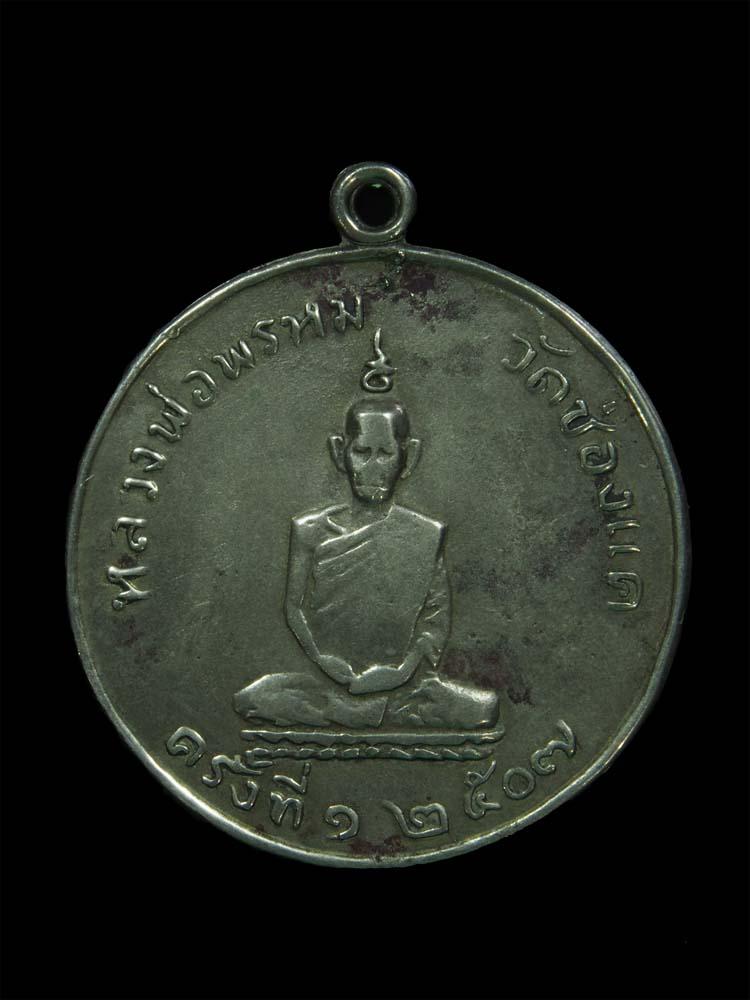 พระเครื่อง  เหรียญ หลวงพ่อพรหม วัดช่องแค รุ่นแรก ปี 07 เนื้ออัลปาก้า