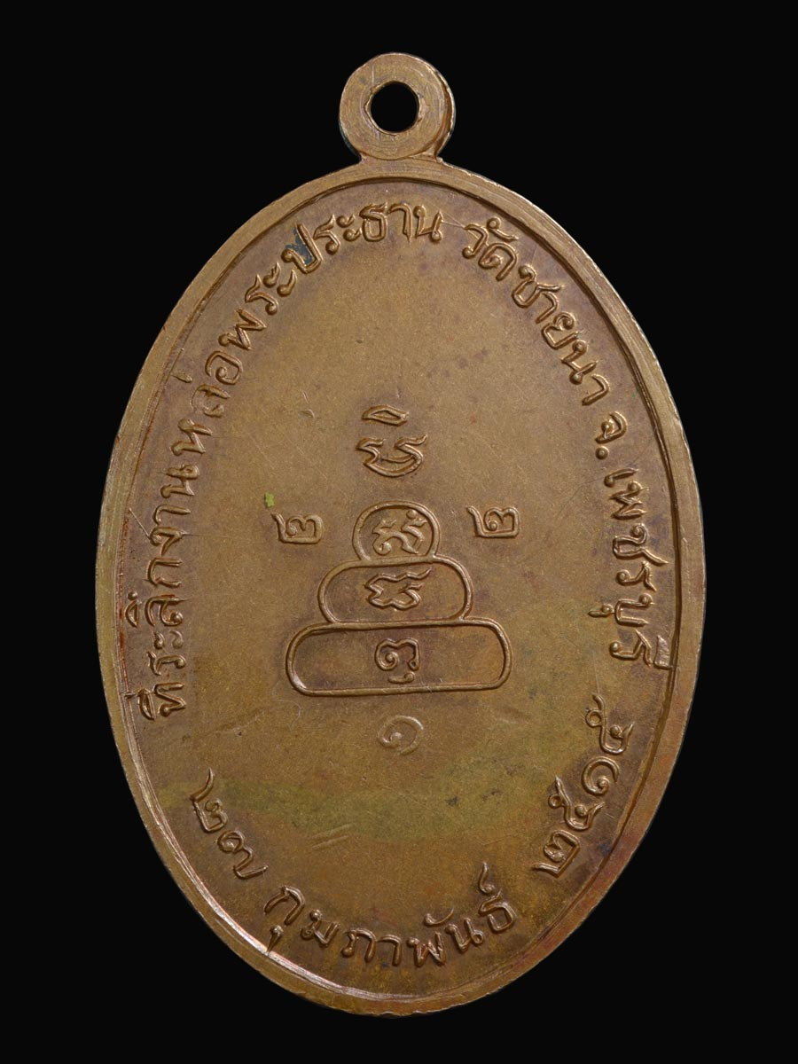 พระเครื่อง  เหรียญพระครูโสภิตธรรมาภรณ์ (ทอง) เหรียญพิเศษ