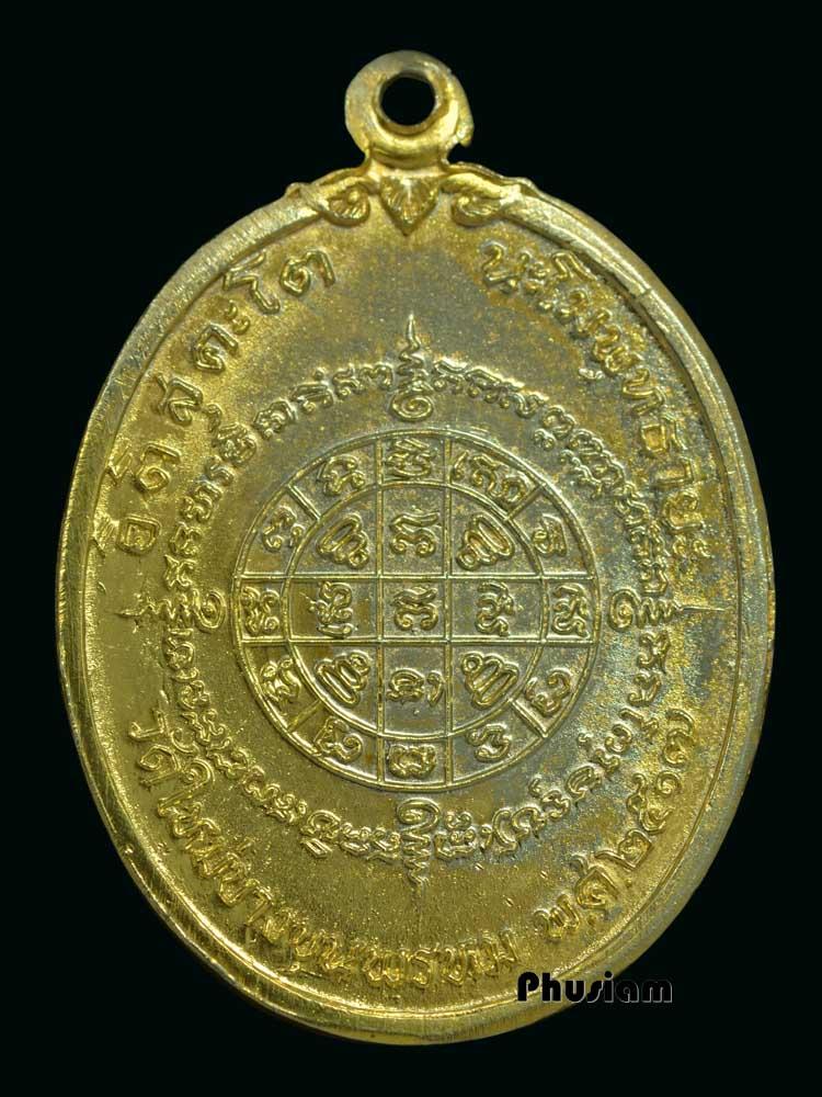 พระเครื่อง   เหรียญสมเด็จโต ปี2517 กะหลั่ยทอง