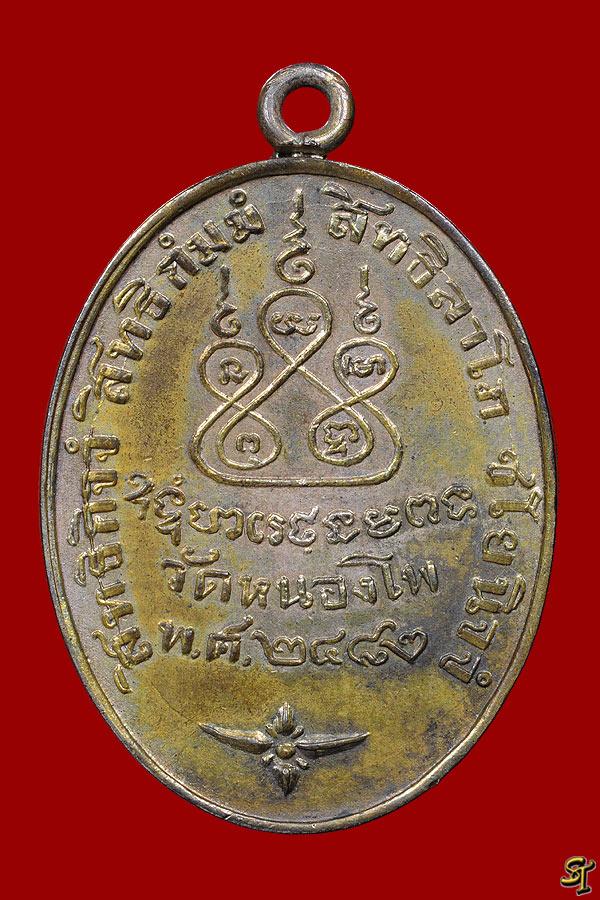 พระเครื่อง  เหรียญหลวงพ่อเดิม วัดหนองโพธิ์2482