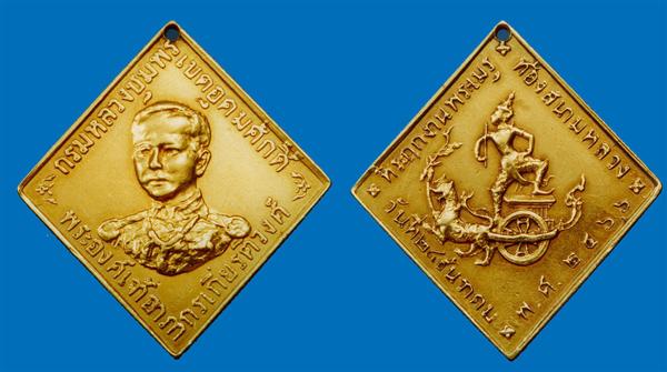 พระเครื่อง  เหรียญกรมหลวงชุมพร เขตอุดมศักดิ์ เนื้อทองคำ แชมป์