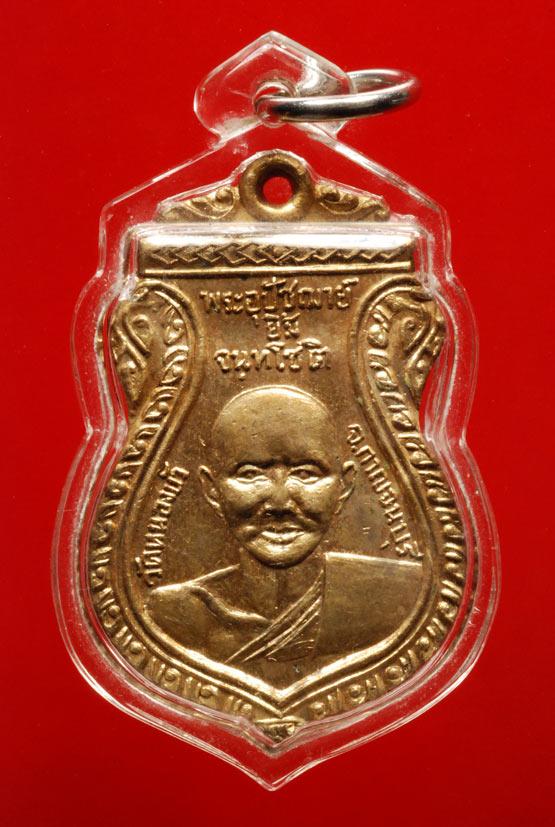 พระเครื่อง  เหรียญหลวงปู่ยิ้ม หลวงปู่เหรียญ วัดหนองบัว