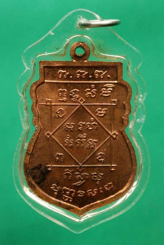 พระเครื่อง   เหรียญชินราชหลวงปู่เพิ่ม วัดกลางบางแก้ว