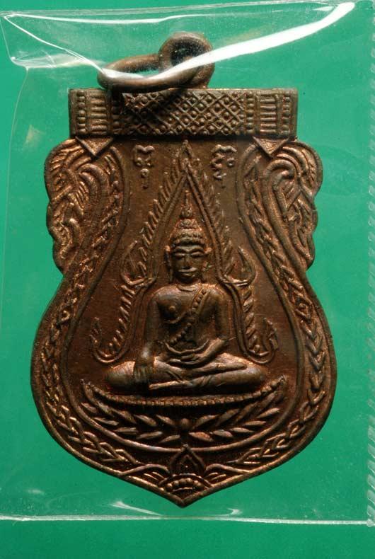 พระเครื่อง  เหรียญชินราชหลวงปู่เพิ่ม วัดกลางบางแก้ว องค์ที่2