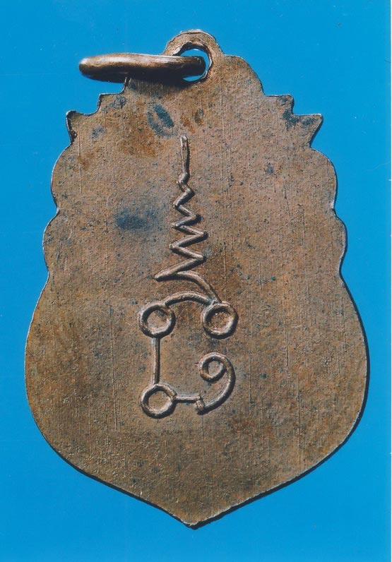 พระเครื่อง   เหรียญหลวงพ่อน้อย วัดธรรมศาลา รุ่นแรก