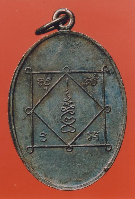 พระเครื่อง  เหรียญหลวงพ่อแดง วัดใหญ่อินทาราม รุ่นแรก
