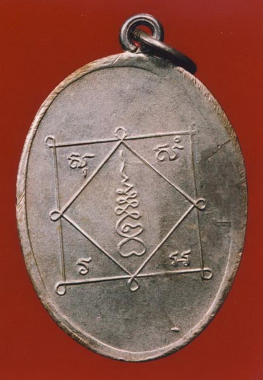พระเครื่อง   เหรียญหลวงพ่อแดง วัดใหญ่อินทาราม รุ่นแรก เนื้อเงิน