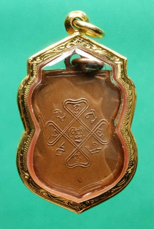 พระเครื่อง  เหรียญพระพุทธสิหิงค์ องค์พระปฐมเจดีย์ นครปฐม