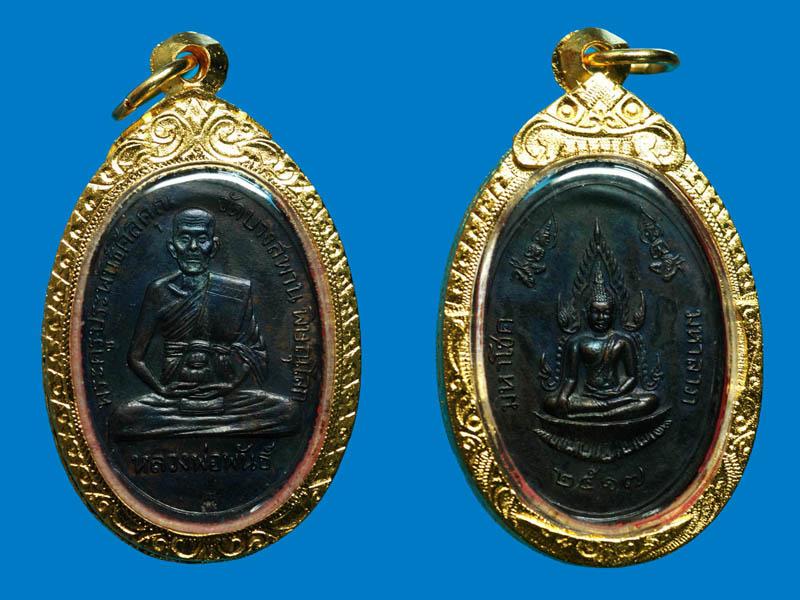 พระเครื่อง  เหรียญหลวงพ่อพันธ์พิมพ์ชินราช ปี17