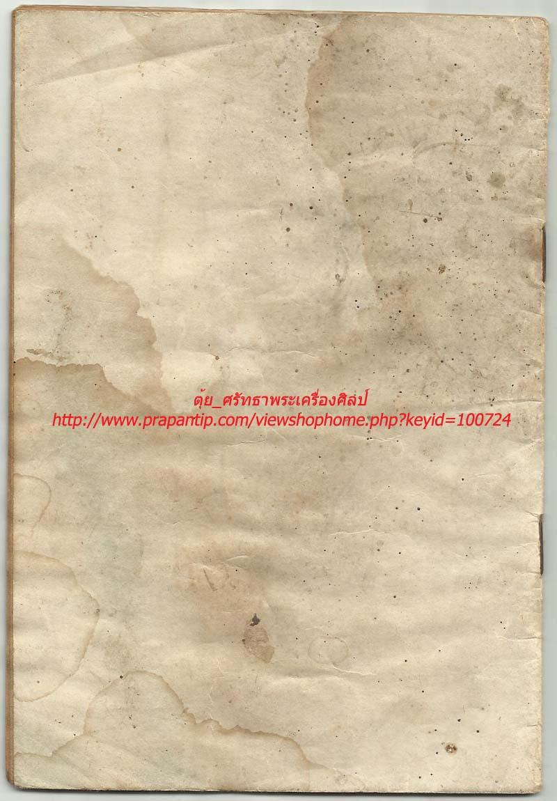 พระเครื่อง  หนังสือประวัติหลวงพ่อพระครูประพันธ์ศิลคุณ วัดบางสะพาน อ.วังทอง จ.พิษณุโลก