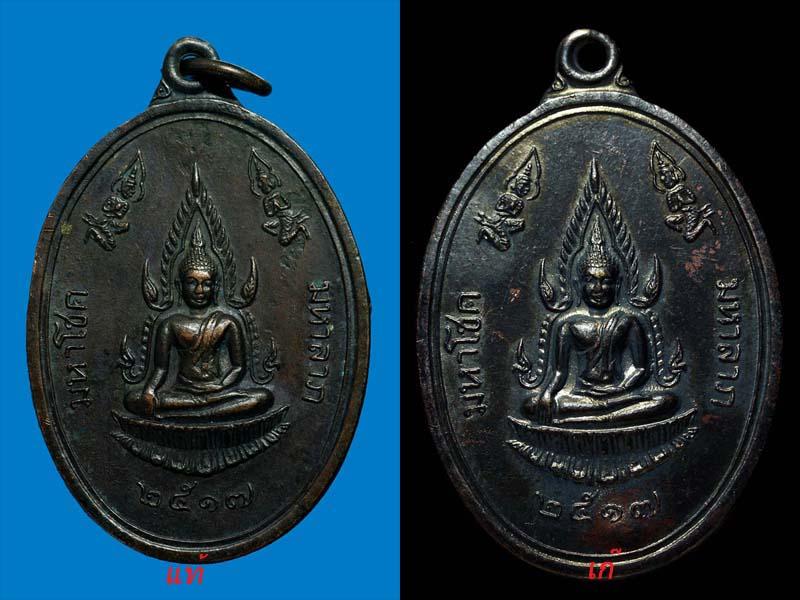 พระเครื่อง  เหรียญหลวงพ่อพันธ์พิมพ์ชินราชปี๒๕๑๗ แท้ กับ เก๊
