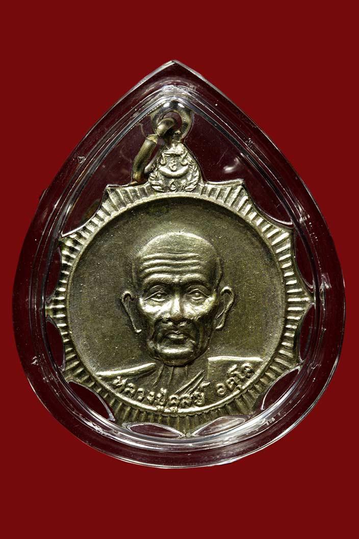 พระเครื่อง  หลวงปู่ดุลย์ เหรียญอาศาสู้ศึก ปี26 เนื้ออัลปกากะลั่ยเงิน
