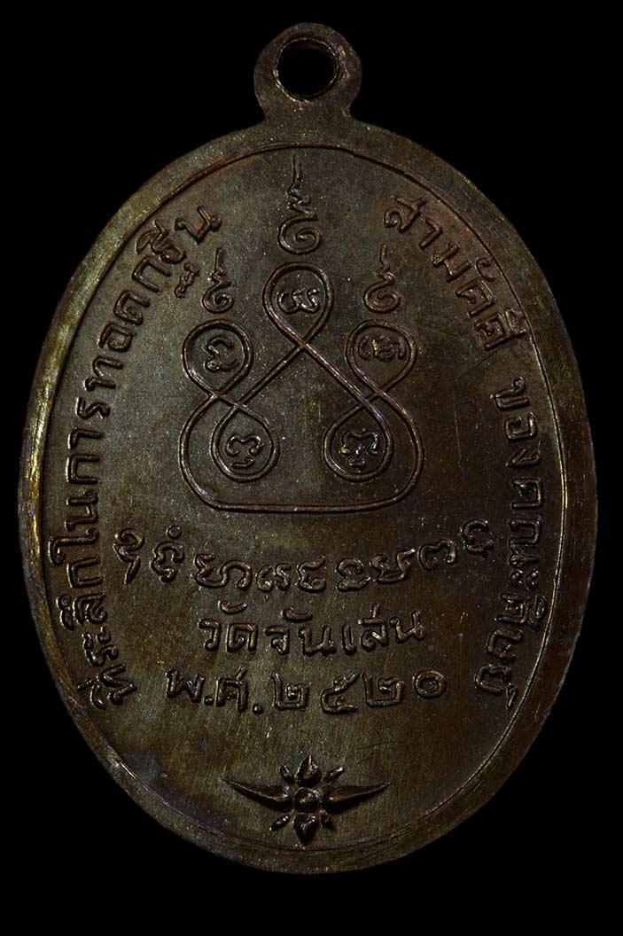 พระเครื่อง  หลวงพ่อโอดวัดจันเสน ติดที 3. เหรียญกฐิน 5รอบ(เนื้อทองแดง)