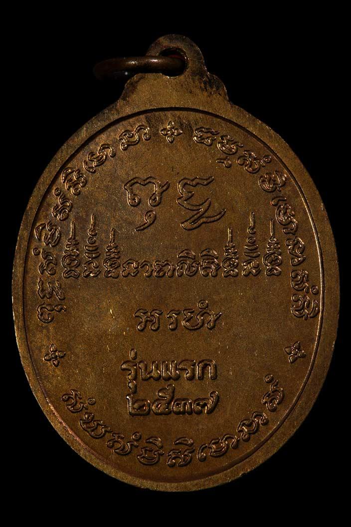 พระเครื่อง  หลวงปู่บุญพินเหรียญรุ่นแรกปี2537(เนื้อทองแดง)