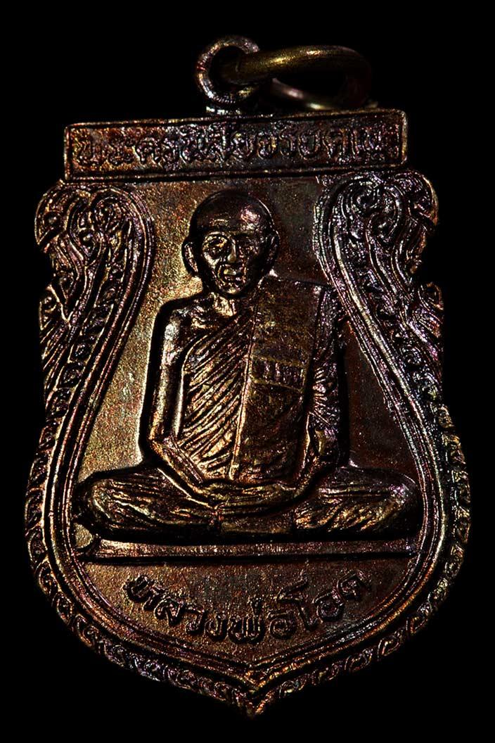 พระเครื่อง  เหรียญเสมาเล็กสร้างมณฑปหลวงพ่อโอดวัดจันเสน ปี2531ติดที่3