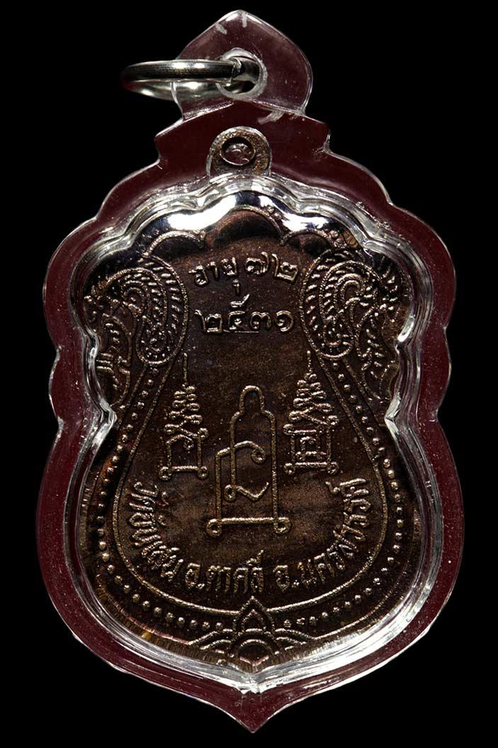 พระเครื่อง  เหรียญเสมาใหญ่หลวงพ่อโอดวัดจันเสนรุ่น14 ปี2531ติดที่3 เนื้อทองแดง