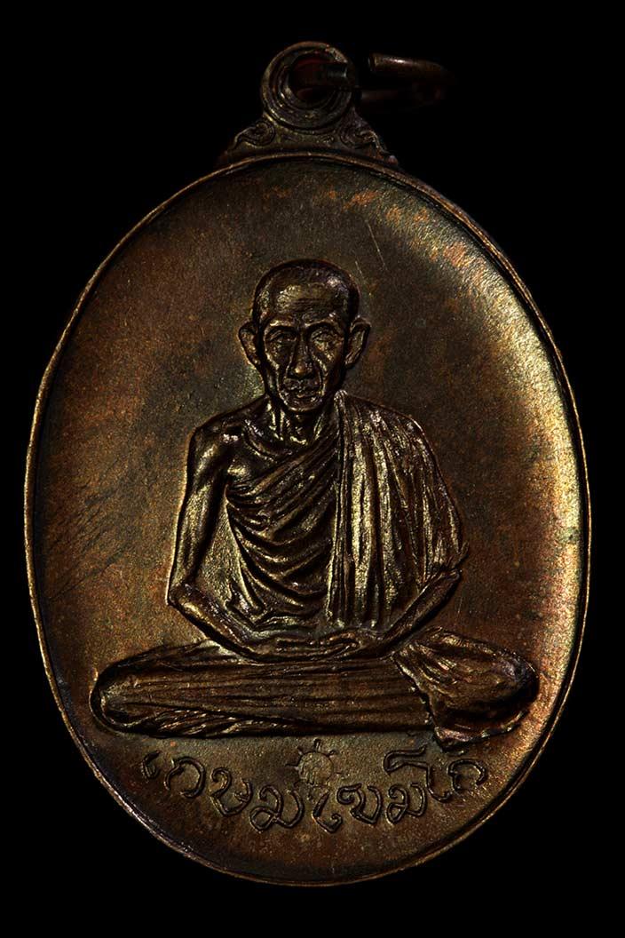 พระเครื่อง  หลวงพ่อเกษมเหรียญวัดพลับพลาปี2517ติดที่3(เนื้อทองแดง)