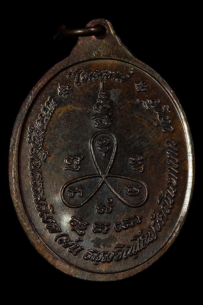 พระเครื่อง  เหรียญรูปไข่หลวงปู่ม่นวัดเนินตามาก รุ่นไตรมาส ปี2537